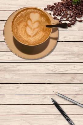 pencil coffee h5 background creative , Board, Coffee, Creative Imagem de fundo