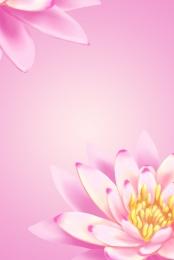 Pink Simple Flower Cosmetics H5 Layered Background, Pink, Minimalist, Flower, Background image