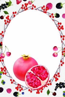 石榴 水果 紅色 h5背景 , 紅色, 簡約, 石榴 背景圖片