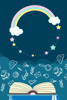 इंद्रधनुष फ्लैट पुस्तक शिक्षा , सामग्री, विज्ञापन, फ्लैट पृष्ठभूमि छवि