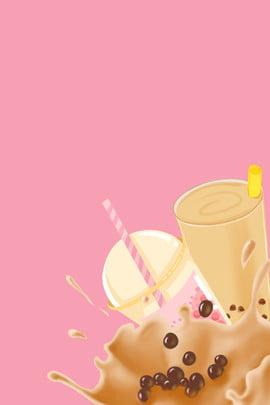 milk tea poster tea shop milk tea advertisement pearl milk tea , Red, Milk, Milk Tea Advertisement Фоновый рисунок