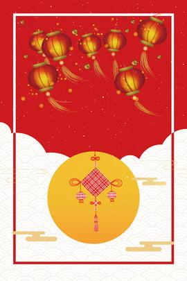 Red festival lantern chinese style Red Plan Festive Imagem Do Plano De Fundo