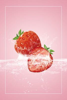 Download Free | strawberry, dessert, splash Background
