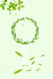 Small fresh leaves green leaves green Round Leaves Green Imagem Do Plano De Fundo