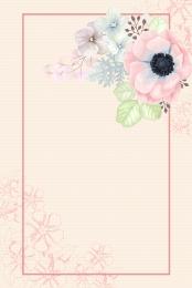 小清新 花紋 婚慶 婚禮 , 婚禮, 小清新, 邀請函 背景圖片