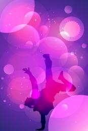 street dance dance dance poster , Psd, Background, Dance Фоновый рисунок