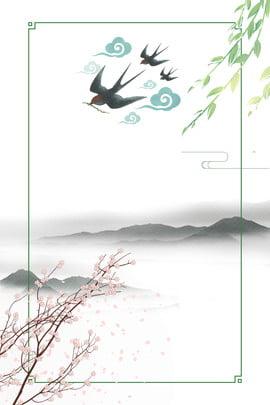 twenty four solar terms solar terms pear blossoms green , Artistic Conception, Mountains, H5 Imagem de fundo