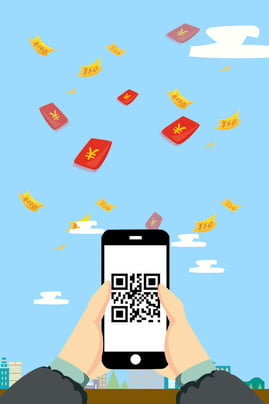 wechat sweep qr code hand drawn flat wind poster template , Wechat, Sweep, Two-dimensional Code Background image