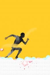 黄色 実行中 ポスター 背景 , 運動, 健康, アップ 背景画像