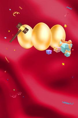 砸金蛋活動畫板圖片下載 砸金蛋 活動畫板 禮包 , 砸金蛋活動畫板圖片下載, 砸金蛋, 紅色 背景圖片