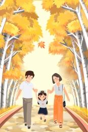 2017 國際 家庭日 海報 , 清新, 素材, 國際 背景圖片