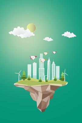 2017 微信 封面 都市 , 2017, 公益h5背景素材, 環境 背景圖片