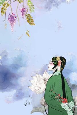aesthetic artistic background flower cloud , Hand Drawn Background, Colored, Aesthetic Imagem de fundo