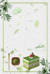 美食海報 美食宣傳 下午茶 甜品 , 下午茶, 點心, 下午茶甜品海報背景 背景圖片