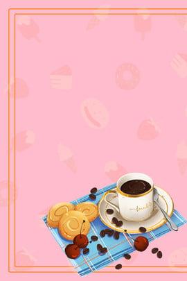 下午茶展板圖片下載 下午茶 展板 休閒時光 奶茶 下午茶展板背景素材 下午茶背景圖庫