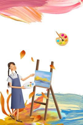 art class art class poster advertising summer , Summer Vacation, Poster, Advertising Imagem de fundo