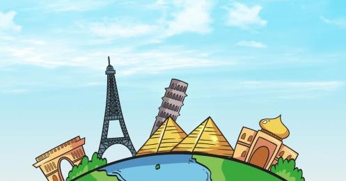 旅游海報 世界旅遊 世界海報 海報旅遊, 旅遊創, 旅遊模板, 環遊世界 背景圖片