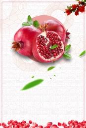 autumn to eat red pomegranate , Autumn Fruit Pomegranate, Autumn, Fruit Background image
