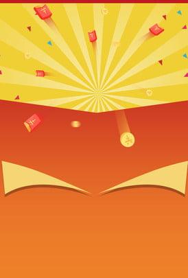bank event posters scraps finance financial management , Surprises, Yellow, Buy Imagem de fundo