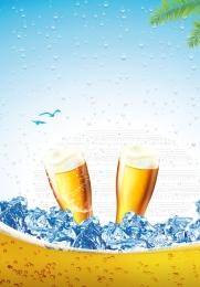 bbq बीयर महोत्सव चित्र डाउनलोड हिमपात का एक खंड बीयर नीला , बीयर, बारबेक्यू, सामग्री पृष्ठभूमि छवि