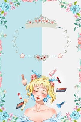美麗日記海報 美容海報 化妝品海報 護膚品海報 , 美麗日記美容護膚化妝品促銷海報, 美容, 甜美 背景圖片