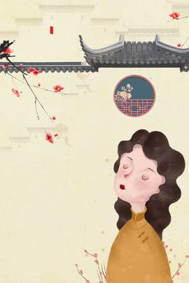 クラシック ナショナルスタイル ビューティー キャラクター , 韓国のマイクロ整形手術, ナショナルスタイル, ビューティー 背景画像