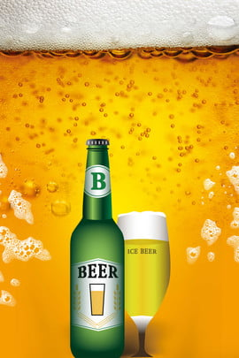 beer pure promotion draft beer , Cold, Oktoberfest, Refreshing Blue Фоновый рисунок