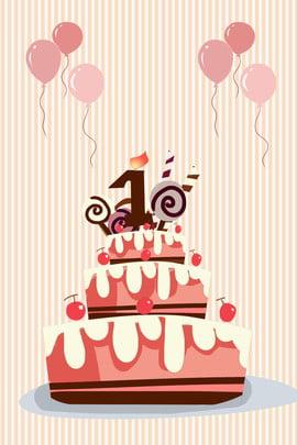卡通 粉色 手繪 生日 , 派對, 粉色, 滿月禮 背景圖片