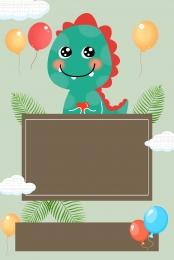 कार्टून डायनासोर जन्मदिन की पार्टी का निमंत्रण कार्ड गुब्बारा बादल , कार्टून डायनासोर, सामग्री, कार्ड पृष्ठभूमि छवि
