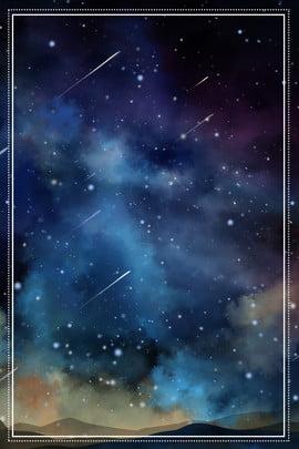 黒 雰囲気 プロモーション h5 星 プロモーション 背景 背景画像