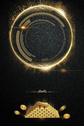 काले सोने के सिक्के एपर्चर चमक , वित्तीय, काले, व्यापार पोस्टर पृष्ठभूमि छवि