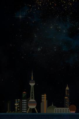 vàng đen khí quyển shanghai du lịch , Cảm Giác Nhẹ, Hải, Thượng Ảnh nền