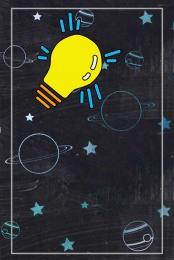 black hand drawn creative brain , H5, Simple, Hand-painted Imagem de fundo