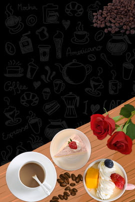 कॉफी की दुकान दोपहर की चाय रेस्तरां भोजन पोस्टर , कॉफी की दुकान, मिठाई, हाथ पृष्ठभूमि छवि