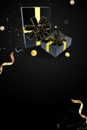 黑色海報 簡約海報 高端海報 禮盒 黑色高端禮盒海報背景 禮盒 清新背景圖庫