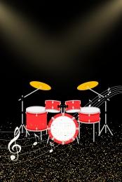 ब्लैक रॉक ड्रम म्यूजिक , म्यूजिक ट्रेनिंग, स्टारलाईट, संगीत पृष्ठभूमि छवि