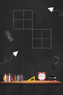 blackboard creativity education training , Creative, Simplicity, Publicity Imagem de fundo