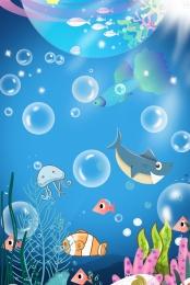 blue cartoon hand drawn underwater world aquarium poster background material , Blue Cartoon, Hand Drawn Underwater Pavilion, Underwater World Background image