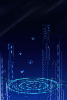 青色の背景 デジタル 技術 印刷広告 , 矢印, 技術, ハロー 背景画像