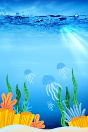 blue fresh underwater world aquarium poster background , Underwater World, Tropical Fish, Dolphins Background image