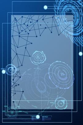 blue minimalist internet security psd layered h5 , Blue, Simple, Internet Background image
