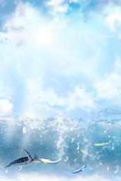 blue ocean underwater world aquarium poster background material , Aquarium, Turtle, Blue Ocean Background image