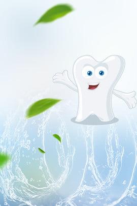 दांतों के पोस्टर ब्रश करना नारे लगाना कॉर्पोरेट पोस्टर कॉर्पोरेट प्रचार , नारे लगाना, दाँत, ताज़ा पृष्ठभूमि छवि