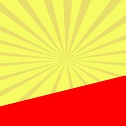 狂歡 黃色背景 扁平 條紋背景 , 活動促銷, 年中大促, 6.18大促 背景圖片