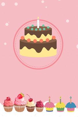 केक मूल्य सूची छवि डाउनलोड केक पेय रोटी , रोटी, केक मूल्य सूची, सामग्री पृष्ठभूमि छवि