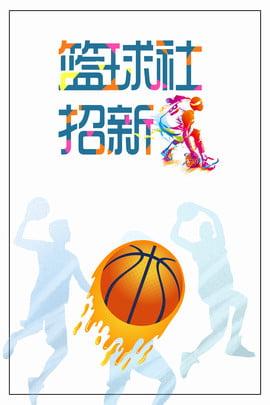 कैम्पस क्लब की भर्ती बास्केटबॉल क्लब की भर्ती नई कॉलेज के छात्र संघ , स्कूल पदोन्नति, छात्र क्लब की भर्ती नई, नए स्कूल का स्वागत पृष्ठभूमि छवि
