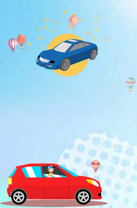 car driving promotion poster design picture download drunk driving driving driving company car rental , Car Driving Promotion Poster Design Picture Download Drunk Driving, Material, Promotion Imagem de fundo
