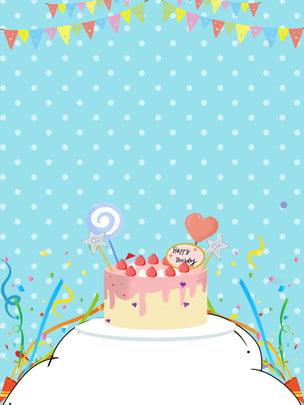 कार्टून जन्मदिन की पार्टी निमंत्रण पोस्टर , जन्मदिन की पार्टी, पार्टी, न्यूनतम पृष्ठभूमि छवि