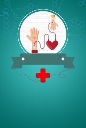 स्वास्थ्य चिकित्सा अवैतनिक रक्तदान , प्लाज्मा, पोस्टर, सहायता पृष्ठभूमि छवि