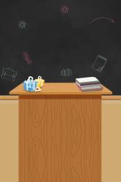 漫画 キャンパス 黒板 表彰台 , 学校に戻る, 漫画, 漫画キャンパス黒板表彰台psd層状背景 背景画像